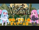 単発ゲーム記録・ギフト編#4【Vagante】