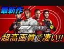 【実況】 ミハエル・シューマッハ復活? フェラーリF1で日本GPを走ってみたら表彰式等いろいろと凄かった! F1 2020 Part1 (デラックス・シューマッハ・エディション)