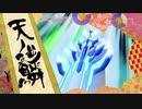 戦姫絶唱シンフォギア(遊んでみた) 翼×Beyond the BLADE