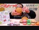 【ASMR】【咀嚼音】甘党の宮っくすがお菓子を食べたよゆ