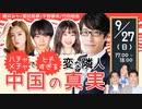 【DHC】2020/9/27(日) ハチャメチャでヒドすぎる変な隣人 中国の真実【渋谷オルガン坂生徒会】