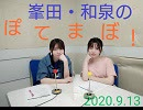 【第13回】峯田・和泉のぽてまぼ! 2020.09.13配信分