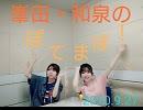 【第14回】峯田・和泉のぽてまぼ! 2020.09.27配信分