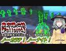 東方爆心鉄【Fallout4】名探偵助手ブロン子さん 第四話その1
