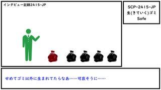 【ゆっくり紹介】SCP-2415-JP【生(きていく)ゴミ】