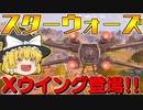 【フォートナイト】Xウイング登場記念にスターウォーズセットで暴れていくー!【ゆっくり実況/Fortnite】