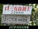 ちょこっ登山 口三方岳、烏帽子山(石川県)