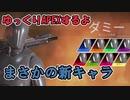 【Apex Legends】 ゆっくりAPEXするよ  ダミーの見せ場 【ゆっくり実況】