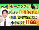 #795 テレビ朝日「モーニングショー」が伝えない「不都合な真実」と新潮。小中高校生1166人なのなかで…みやわきチャンネル(仮)#935Restart795
