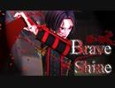【MMD刀剣乱舞】Brave Shine【私のセイ】【弾いてみた】