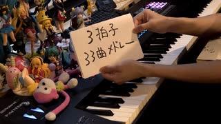 【ピアノ】33曲を3拍子でメドレーにして弾いてみた