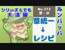【シリーズ6】草統一→レシピ page11【ポケモン剣盾対戦実況】
