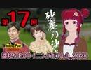 《ウイニングポスト9 2020》吹きすさぶ砂塵の決戦! 女帝ホクトベガ VS 魔王シガー(第17回)