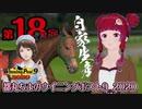 《ウイニングポスト9 2020》自家生産馬「ドーナツ」一族、NHKマイルカップを制す!(第18回)
