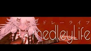 メドレーライフ / 伊根 feat. IA