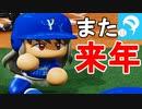 【パワプロ2020】#11 ついに初黒星!?ブラックキラー雨野選手!!【最強二刀流マイライフ・ゆっくり実況】