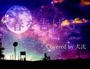 〔yama〕『春を告げる』歌ってみた Covered by 犬汰【歌詞付き】
