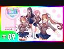 【ドキドキ文芸部!】を知らない友人に勧めてみた byAG #09【Doki Doki Literature Club!】