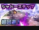 "【Spelbreak】新ルーン""シャドーステップ""で早速勝利!"