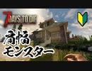 【7 Days to Die】私の肩幅、広すぎ!??【セブンデイズトゥダイ】