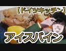 【第一回スパイス祭】アイスバイン【ボイロキッチン】