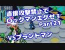 【VOICEROID実況】直接攻撃禁止でエグゼ3【Part21】【ロックマンエグゼ3】(みずと)