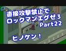 【VOICEROID実況】直接攻撃禁止でエグゼ3【Part22】【ロックマンエグゼ3】(みずと)