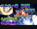 【FGO】スカサハ祭 第3期 伝説級 礼装6枚編成 <ネタ有り注意>【ゆっくり】