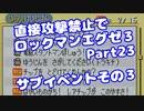 【VOICEROID実況】直接攻撃禁止でエグゼ3【Part23】【ロックマンエグゼ3】(みずと)