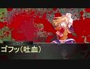 地底妖怪の狂悖な冒険録 セッション5-2(東方卓遊戯 SW2.0)
