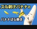 ズル剥けバナナの「バナナばら撒き」