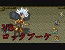 【ロマサガ2】運でゴリ押すロックブーケ戦