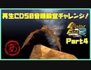 【MF2初見実況】モンスターファーム2再生CD50音順殿堂チャレンジ! 【あ】PART4