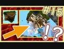 【Minecraft】ゆかりさんと逝く!ぶっ飛びスカイブロックの旅【15日目】~火事場泥棒~