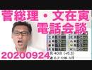 安倍路線継承の菅総理が無慈悲、日韓首脳電話会談で文在寅に「約束守れや」20200924