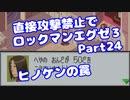 【VOICEROID実況】直接攻撃禁止でエグゼ3【Part24】【ロックマンエグゼ3】(みずと)