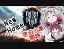 【Frostpunk】東北イタコは新しい家に住むようですPart12【VOICEROID実況】