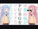 【PUBG】琴葉姉妹がPUBGをプレイするそうです。【VOICEROID実況】