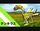 """【折り紙】「タンキラス」 26枚【重機械】/【origami】""""Tankirasu"""" 26 pieces【Tanke】"""