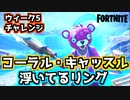 "【Fortnite】ウィーク5チャレンジ""コーラル・キャッスルの浮いているリング"""
