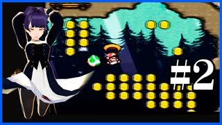 #2-3「僕、パワフル赤ちゃん」ヨッシーアイランド VSビッグスライム #2(Yoshi's Island・スーパーマリオ・Super Mario)