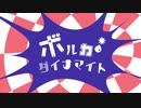 【MV風】ボルガダイナマイト