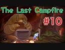 【The Last Campfire 実況】あの世とこの世の狭間を冒険する #10