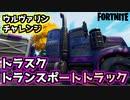 "【Fortnite】ウィーク5ウルヴァリンチャレンジ""トラスクトランスポートトラック"""