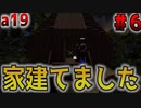 #6【7days to die 】家と作り直しました【a19】