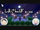 しまさんぽ_第1回【あつまれどうぶつの森_島紹介動画】