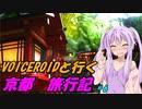 VOICEROIDと行く「京都」旅行記#6