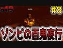 #8【7days to die 】ゾンビの百鬼夜行!?ついに7日目【a19】
