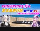 VOICEROIDと行く「宮古島」旅行記 第二弾#1 Recotte Studio作成版