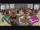 【マイクラ雑談】#22 村人と交易しまくるぞ!!